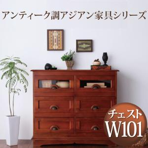 アンティーク調アジアン家具シリーズ RADOM ラドム チェスト幅101