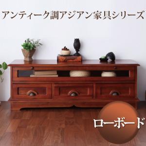 アンティーク調アジアン家具シリーズ RADOM ラドム ローボード