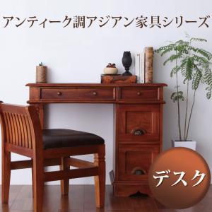 アンティーク調アジアン家具シリーズ RADOM ラドム デスク