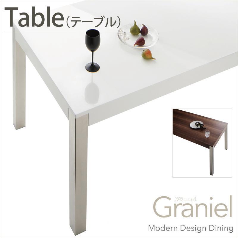 送料無料 モダンデザインアームチェア付きダイニング【Graniel】グラニエル テーブル 新生活 敬老の日