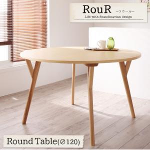 送料無料 ダイニングテーブル単品 幅120cm デザイナーズ北欧ラウンドテーブルダイニング 円形テーブル(直径120) 食卓テーブル 丸型 丸テーブル 木製 おしゃれ シンプル【Rour】ラウール 新生活 敬老の日