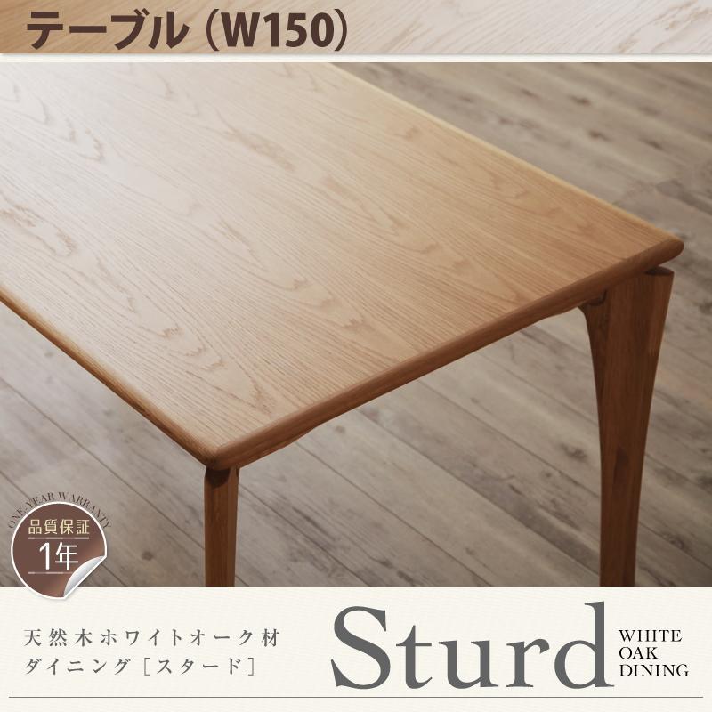 天然木ホワイトオーク材ダイニング 【Sturd】 スタード/テーブル(W150)
