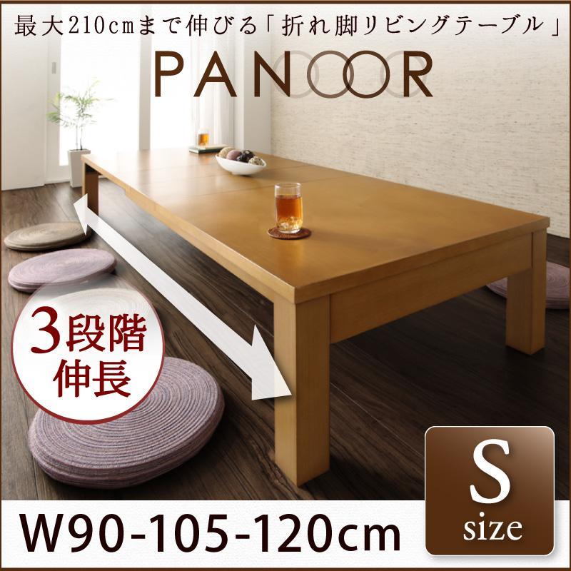 3段階伸長式!天然木折れ脚エクステンションリビングテーブル【PANOOR】パノール/Sサイズ(W90-120)