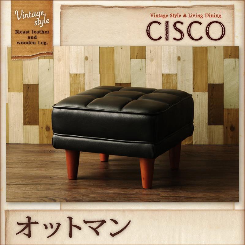 送料無料 ダイニング レザー スツールのみ オットマン 西海岸 ヴィンテージスタイル CISCO シスコ 食卓椅子 椅子 イス いす チェア チェアー 高級感 おしゃれ