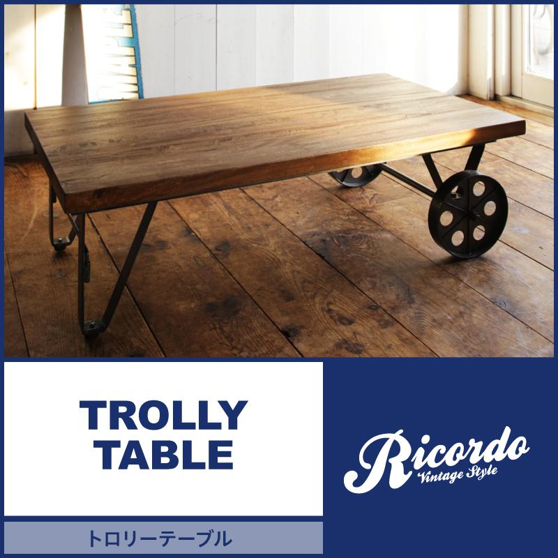 送料無料 トロリーテーブル 幅110cm テーブル 木製 西海岸テイストヴィンテージデザインリビング家具 リコルド ローテーブル サイドテーブル センターテーブル テーブル ひとり暮らし おしゃれ