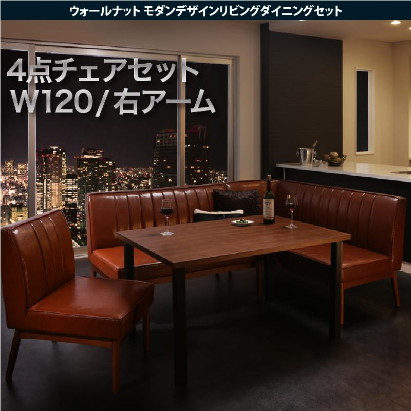 ウォールナット モダンデザインリビングダイニングセット YORKS ヨークス 4点セット(テーブル+ソファ1脚+アームソファ1脚+チェア1脚) 右アーム W120