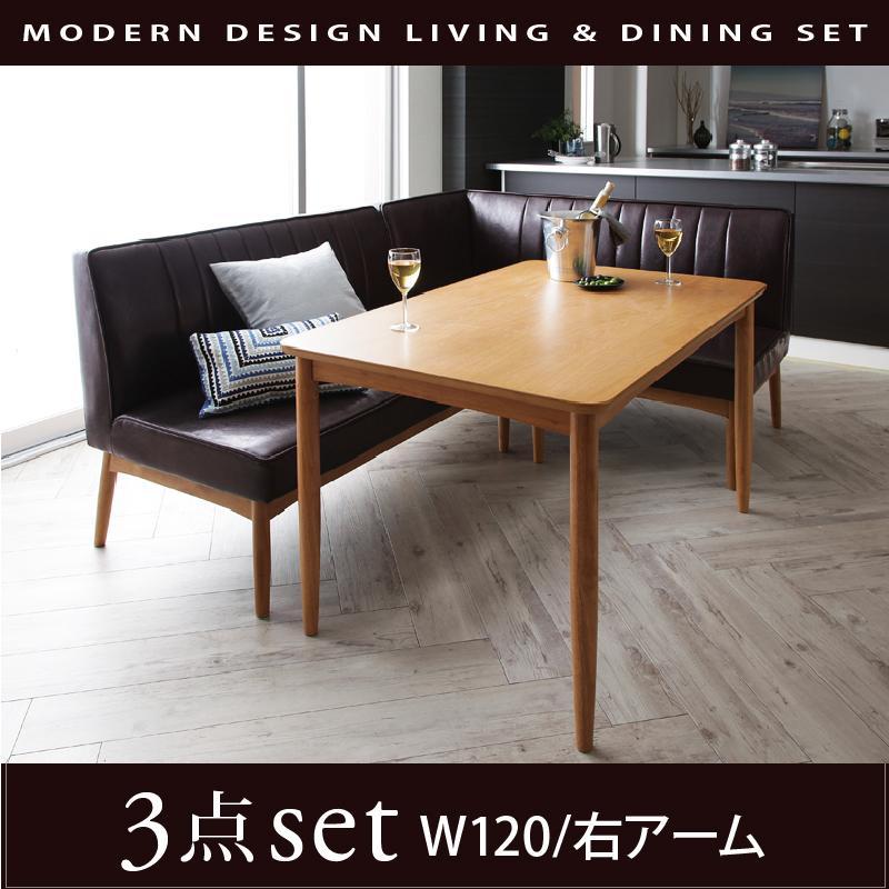 モダンデザインリビングダイニングセット VIRTH ヴァース 3点セット(テーブル+ソファ1脚+アームソファ1脚) 右アーム W120
