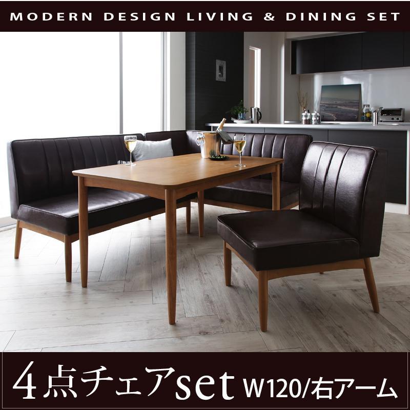 モダンデザインリビングダイニングセット VIRTH ヴァース 4点セット(テーブル+ソファ1脚+アームソファ1脚+チェア1脚) 右アーム W120