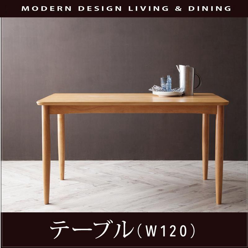 モダンデザインリビングダイニング VIRTH ヴァース ダイニングテーブル W120