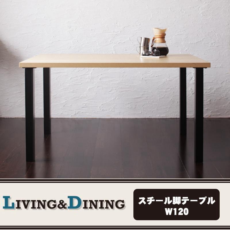 モダンカフェ風リビングダイニング BARIST バリスト ダイニングテーブル W120