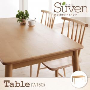 送料無料 ダイニングテーブル単品 幅150cm タモ無垢材ダイニング スーヴェン ナチュラル ブラウン 机 つくえ 天然木 無垢 木製テーブル 食卓テーブル 4人用 4人掛け 高級感 おしゃれ