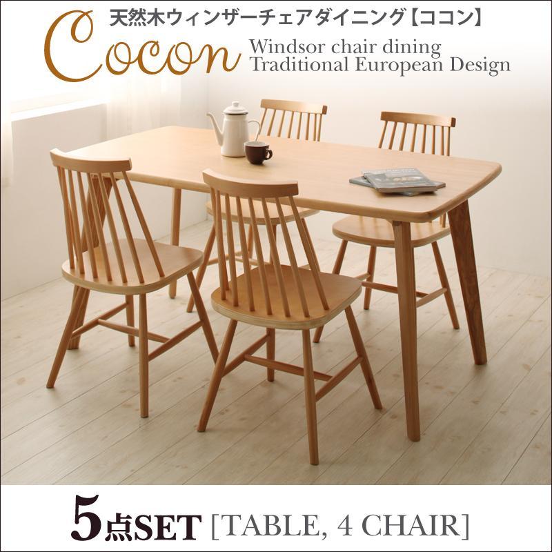 送料無料 ダイニング5点セット テーブル幅150、チェア×4 セット 天然木ウィンザーチェアダイニング Cocon ココン ダイニングテーブルセット テーブルセット リビングダイニング 食卓テーブル 木製テーブル 食卓 人気 おしゃれ かわいい