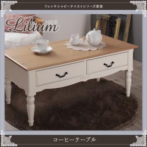 送料無料 コーヒーテーブル ローテーブル フレンチシャビーテイストシリーズ家具 リーリウム センターテーブル カフェテーブル 机 つくえ 引き出し付き コンパクトサイズ ホワイト 白 木製 高級感 おしゃれ