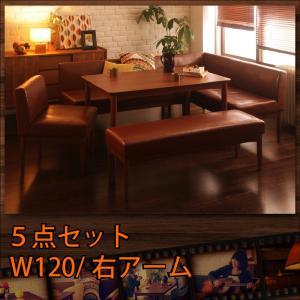 レトロモダンカフェテイスト リビングダイニングセット BULT ブルト 5点セット(テーブル+ソファ1脚+アームソファ1脚+チェア1脚+ベンチ1脚) 右アーム W120
