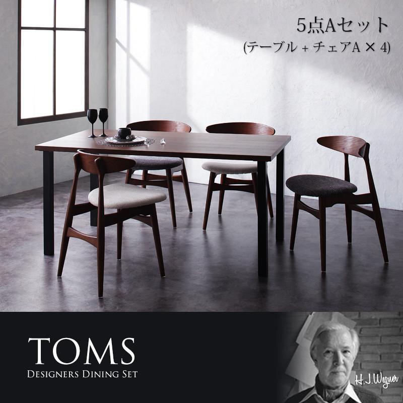 送料無料 デザイナーズダイニングセット 5点Aセット (テーブル 幅150cm+チェアA×4) トムズ 天然木ウォールナット ダイニングテーブルセット 高級感 CH-33 ダイニングチェア チェアー 椅子 イス いす テーブルセット 食卓セット ダイニングセット カフェ おしゃれ