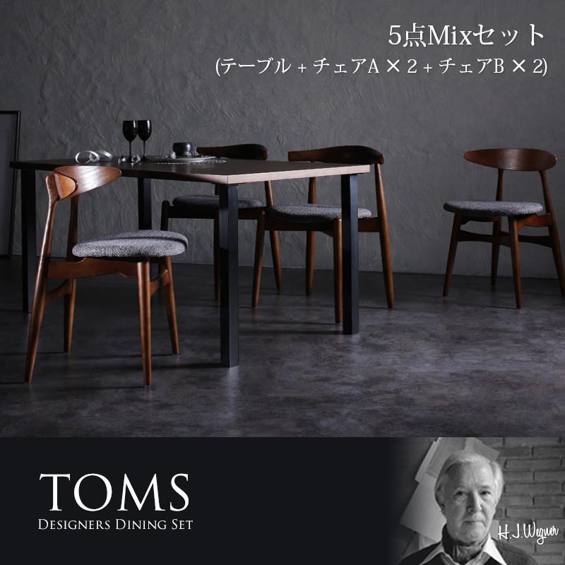 送料無料 デザイナーズダイニングセット 5点MIXセット (テーブル 幅150cm+チェアA×2+チェアB×2) トムズ 天然木ウォールナット ダイニングテーブルセット 高級感 エルボーチェア CH33チェア チェアー 椅子 イス いす テーブルセット 食卓セット ダイニングセット