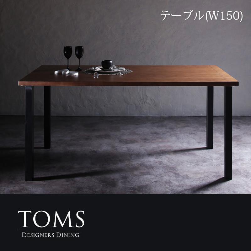送料無料 ダイニングテーブル単品 幅150cm×奥行80 デザイナーズダイニング トムズ テーブル 食卓テーブル カフェテーブル 机 つくえ 作業台 4人掛け 4人用 木製 高級感 おしゃれ