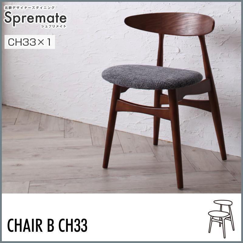 送料無料 ダイニングチェアB(CH33×1脚) デザイナーズダイニング シュプリメイト エレガント ダイニングチェアー チェア チェアー 椅子 イス いす 食卓椅子 木製 高級感 おしゃれ