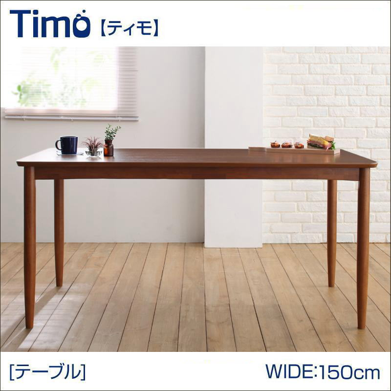 送料無料 ダイニングテーブル 幅150×奥行75cm 4人掛け 天然木 4人用 長方形 テーブル ティモ リビングテーブル 食卓テーブル カフェテーブル 机 つくえ 作業台 木製 木目 高級感 おしゃれ 北欧