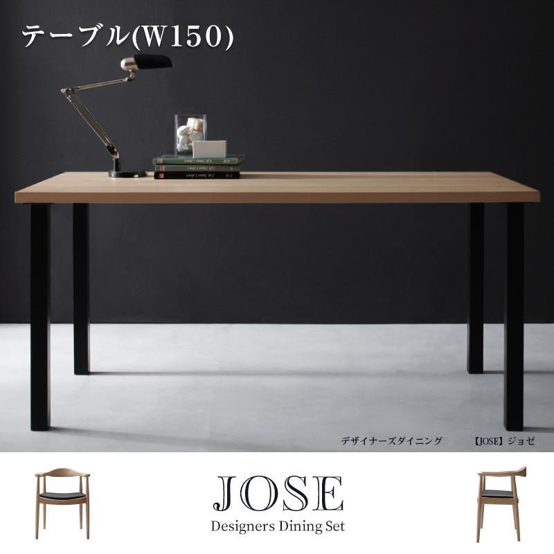 送料無料 ダイニングテーブル 幅150×奥行80cm 長方形 テーブル ジョゼ ダイニング 4人掛け 4人用 天然木アッシュ材 スチール脚 食卓テーブル つくえ 作業台 木製 高級感 おしゃれ 北欧