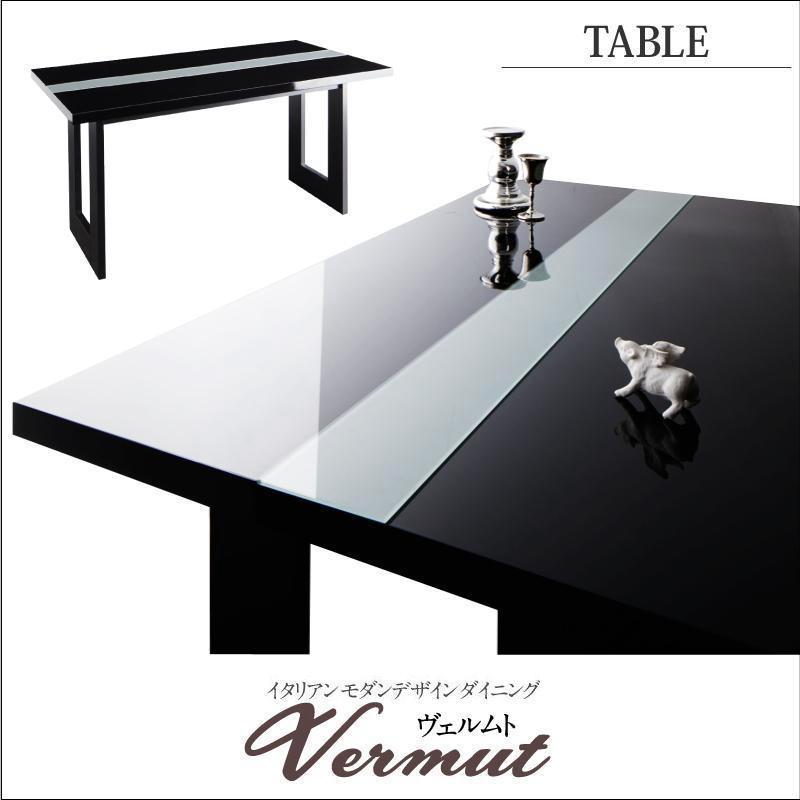 送料無料 ダイニングテーブル単品 幅150×奥行80cm イタリアン モダン デザインダイニング ヴェルムト 6人 ブラック鏡面テーブル ガラステーブル 食卓テーブル つくえ 作業台 木製 高級感 おしゃれ