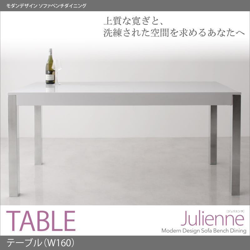 送料無料 テーブル 幅160×奥行75cm ダイニングモダンデザインダイニング ジュリエンヌ リビング ダイニングテーブル 食卓テーブル つくえ 作業台 木製 高級感 ウォールナット グロッシーホワイト おしゃれ