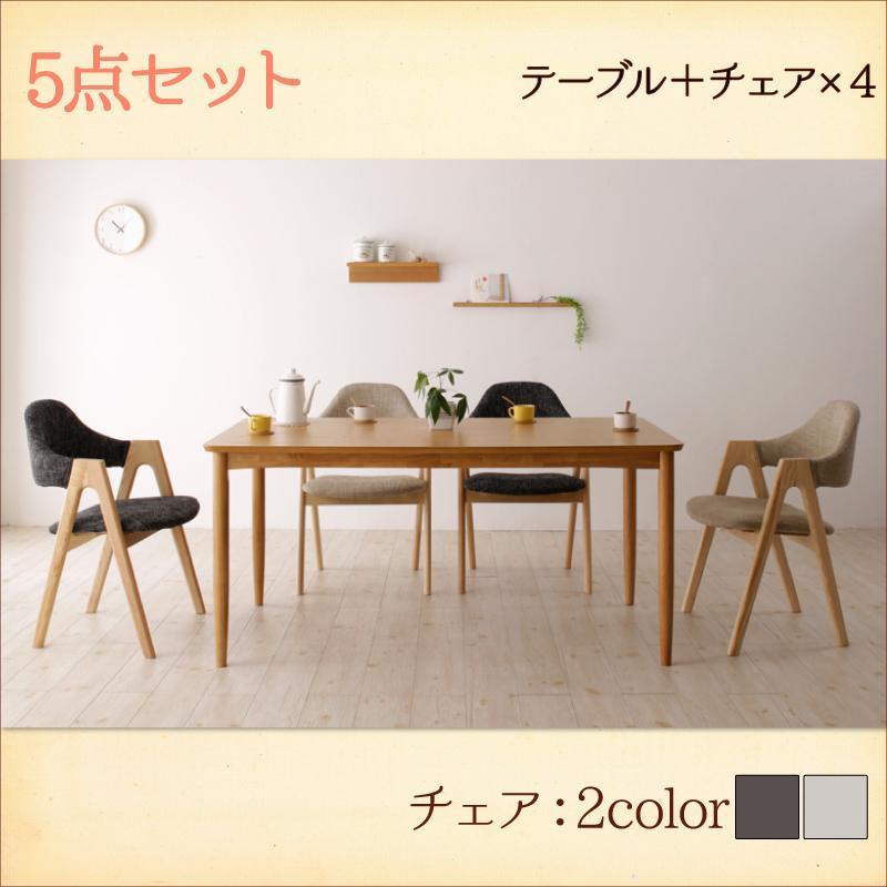 天然木 北欧ナチュラルデザイン ダイニング【Tiffin】ティフィン/5点セット(テーブル+チェア×4)