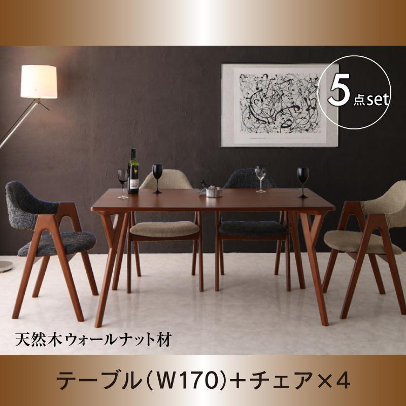 天然木ウォールナット材 モダンデザインダイニング WAL ウォル 5点セット(テーブル+チェア4脚) W170