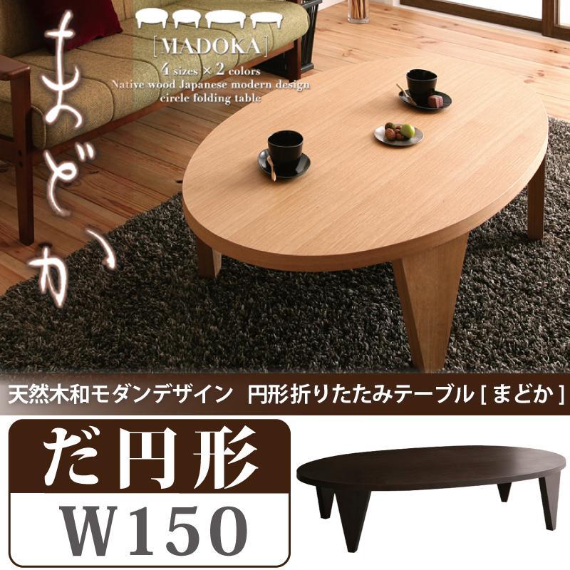 送料無料 折りたたみテーブル だ円形 だ丸型 だ丸テーブル 折れ脚 折り畳み テーブル 天然木和モダンデザイン だ円形折りたたみテーブル -まどか だ円形タイプ(幅150cm)- 和室 洋室 家具通販 新生活 敬老の日