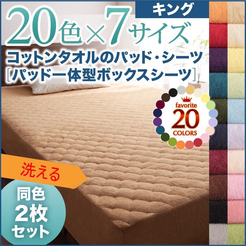 送料無料 同色2枚セット 綿100% コットン100% 洗える タオル素材 さらさら快適コットンタオルのパッド一体型ボックスシーツ キングサイズ 家具通販 新生活