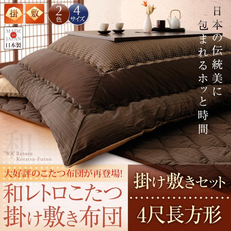 【送料無料】 【和レトロこたつ掛け敷き布団セット】 4尺長方形 新生活 敬老の日