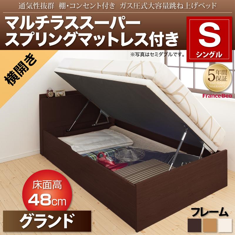 送料無料 跳ね上げ式 収納 ベッド シングル ベッドフレーム マットレスセット 横開き 深さグランド すのこ 棚 宮付き コンセント付き ベット シングルサイズ マルチラススーパースプリングマットレス付き 大容量 収納付きベッド 跳ね上げベッド プロストル 木製