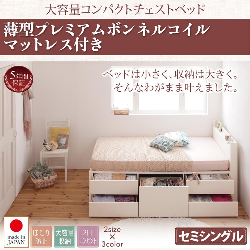 品質が完璧 送料無料 コンパクトベッド セミシングルベッド フレーム マットレス付き セミシングルサイズ 収納ベッド 木製 木製 リフェス 送料無料 収納ベッド【薄型プレミアムボンネルコイルマットレス付き】 ヘッドボード 宮付き 棚付き コンセント付き ベッド下収納 大容量コンパクト収納付き, クラシキシ:4d00c1f1 --- sukhwaniconstructions.com