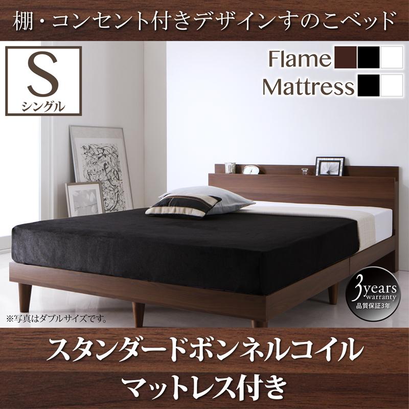 送料無料 ベッド シングル シングルベッド ベット ベッドフレーム マットレス付き すのこ 宮棚付き 宮付き 棚 棚付き コンセント付き デザインすのこベッド レイスター スタンダードボンネルコイルマットレス付き 木製ベッド シングルサイズ ベッド下 収納 すのこベット