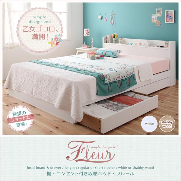フレーム+マットレス付きホワイト収納シングルベッド