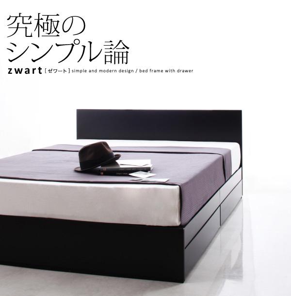 収納ベッド zwart