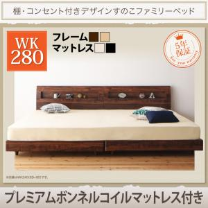【送料無料】 連結ベッド ベッドフレーム プレミアムボンネルコイルマットレス付き ワイドK280 桐 すのこベッド 棚付き 宮付き コンセント付き ファミリーベッド ペルグランデ ローベッド ベッド ベット 木製ベッド 北欧