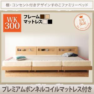 【送料無料】 連結ベッド ベッドフレーム プレミアムボンネルコイルマットレス付き ワイドK300 桐 すのこベッド 棚付き 宮付き コンセント付き ファミリーベッド ペルグランデ ローベッド ベッド ベット 木製ベッド 北欧