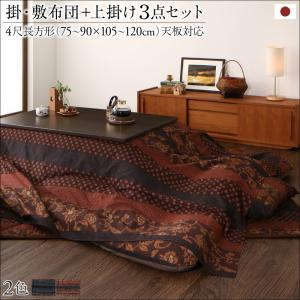 国産こたつ布団セット かれん 掛け敷き布団&上掛け3点セット 4尺長方形(80×120cm)天板対応