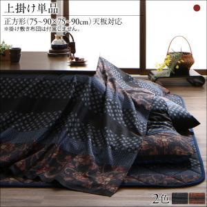 かれん 上掛け単品 正方形(75×75cm)