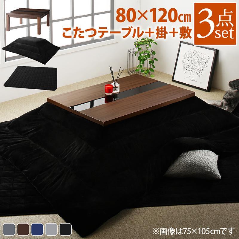 アーバンモダンデザインこたつ GWILT FK エフケー こたつ3点セット(テーブル+掛・敷布団) 4尺長方形(80×120cm)