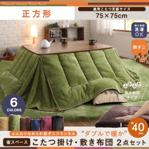 ふんわりなめらか防ダニフランネル 「ダブルで暖か」省スペースこたつ掛け敷き布団2点セット 正方形(75×75cm)天板対応
