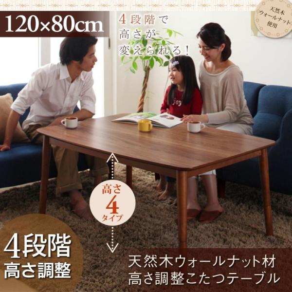 送料無料 こたつ テーブル 4尺長方形 80×120cm 4段階で高さが変えられる 天然木ウォールナット材高さ調整こたつテーブル Nolan ノーラン ブラウン 電気こたつ 炬燵テーブル