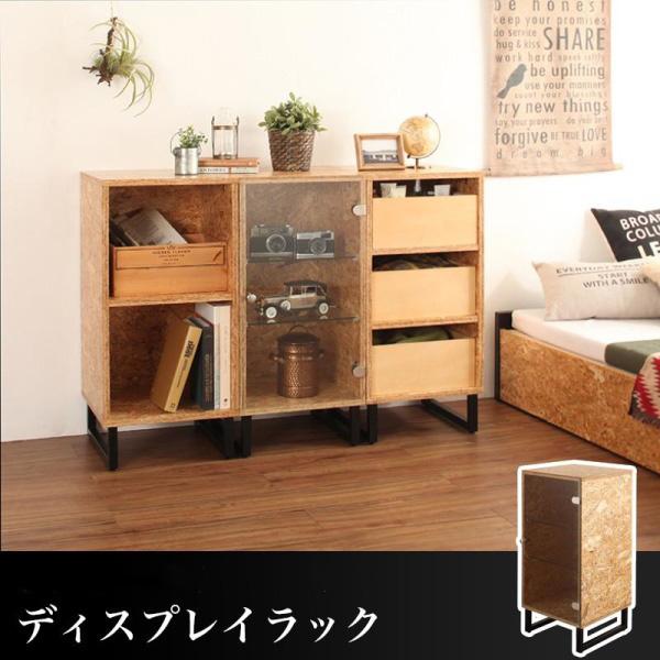 【送料無料】 ラック ディスプレイラック単品 ヴィンテージデザイン Elvin エルヴィン 木製 ナチュラル 完成品