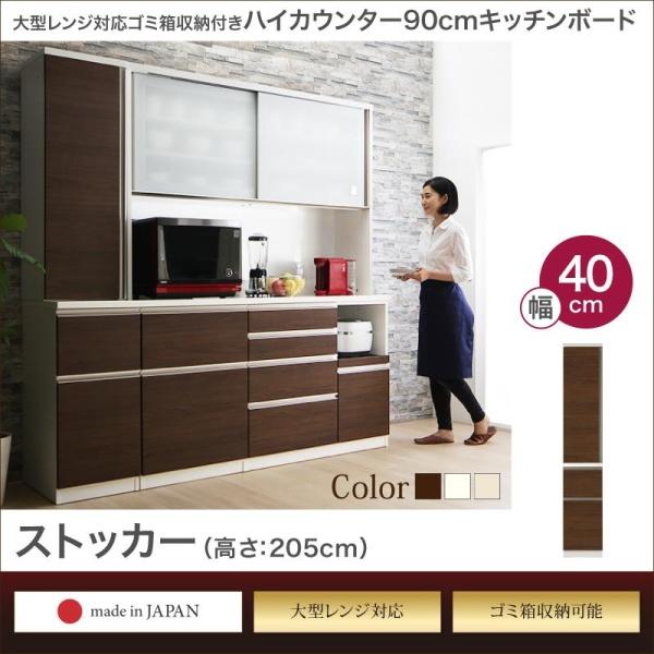 【送料無料】 ストッカー 高さ205cm 幅40cm OLEGANO オレガノ 食器棚 キッチン収納 棚 ラック 日本製 国産 木製 開き戸 ステン ウォルナット ホワイト