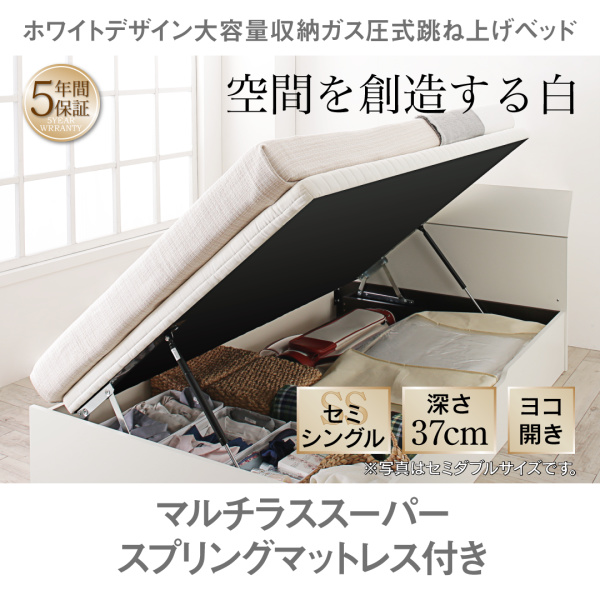 送料無料 ベッド セミシングル ベッドフレーム マットレスセット 横開き 深さラージ 大容量収納跳ね上げベッド WEISEL ヴァイゼル マルチラススーパースプリングマットレス付き ベット 木製 すのこ 収納付きベッド ホワイト
