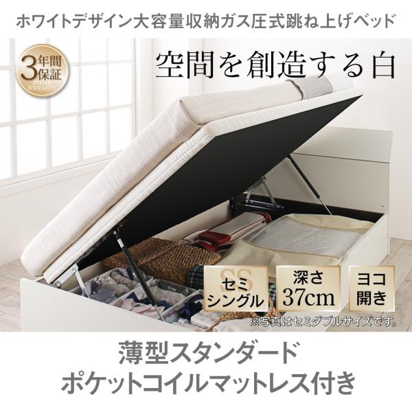 送料無料 ベッド セミシングル ベッドフレーム マットレスセット 横開き 深さラージ 大容量収納跳ね上げベッド WEISEL ヴァイゼル 薄型スタンダードポケットコイルマットレス付き ベット 木製 すのこ 収納付きベッド ホワイト