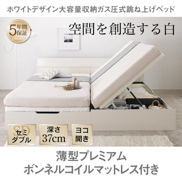【送料無料】 ベッド セミダブル ベッドフレーム マットレスセット 横開き 深さラージ 大容量収納跳ね上げベッド WEISEL ヴァイゼル 薄型プレミアムボンネルコイルマットレス付き ベット 木製 すのこ 収納付きベッド ホワイト