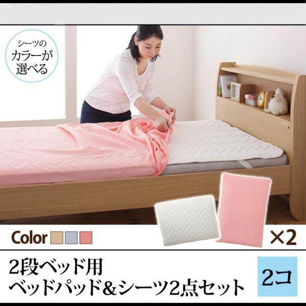 【送料無料】 (2段ベッド用パッド&シーツ2点)のみ 2個 シングル 専用別売品 Redondo レドンド ボックスシーツ 敷きパッド アイボリー ブルー ピンク
