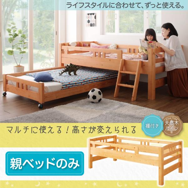 【送料無料】 親ベッド単品 シングル Star&Moon スターアンドムーン ベッド ベット 木製 スノコ 子供用 子供部屋 ライトブラウン